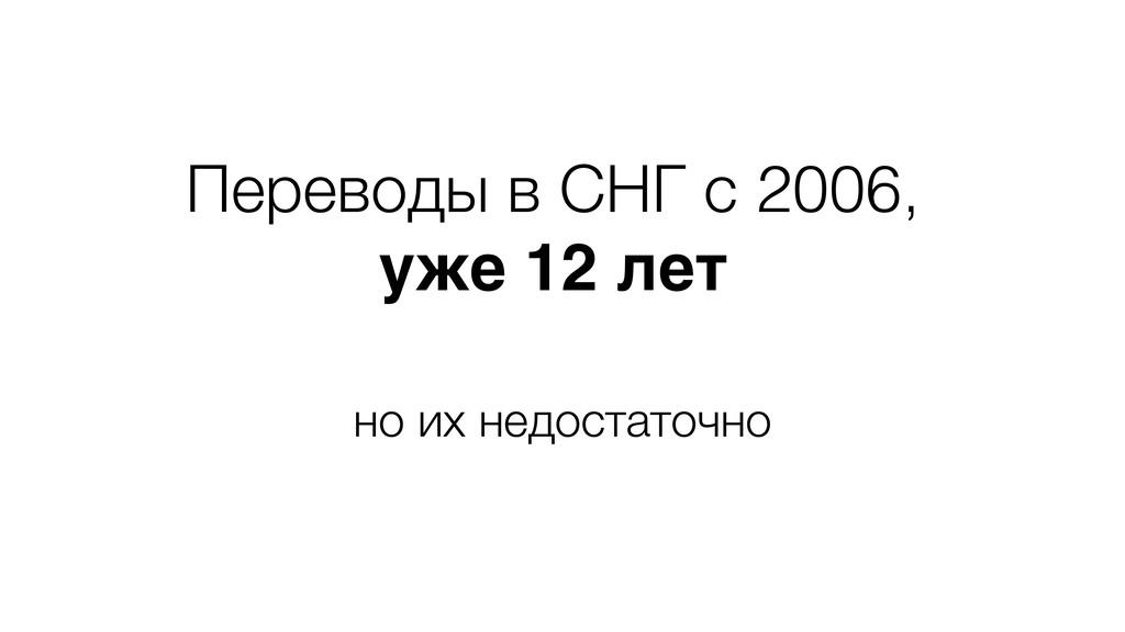 Переводы в СНГ с 2006, уже 12 лет но их недоста...