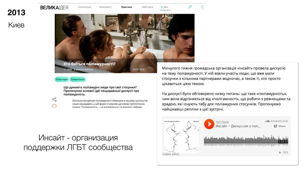 2013 Киев Инсайт - организация поддержки ЛГБТ с...