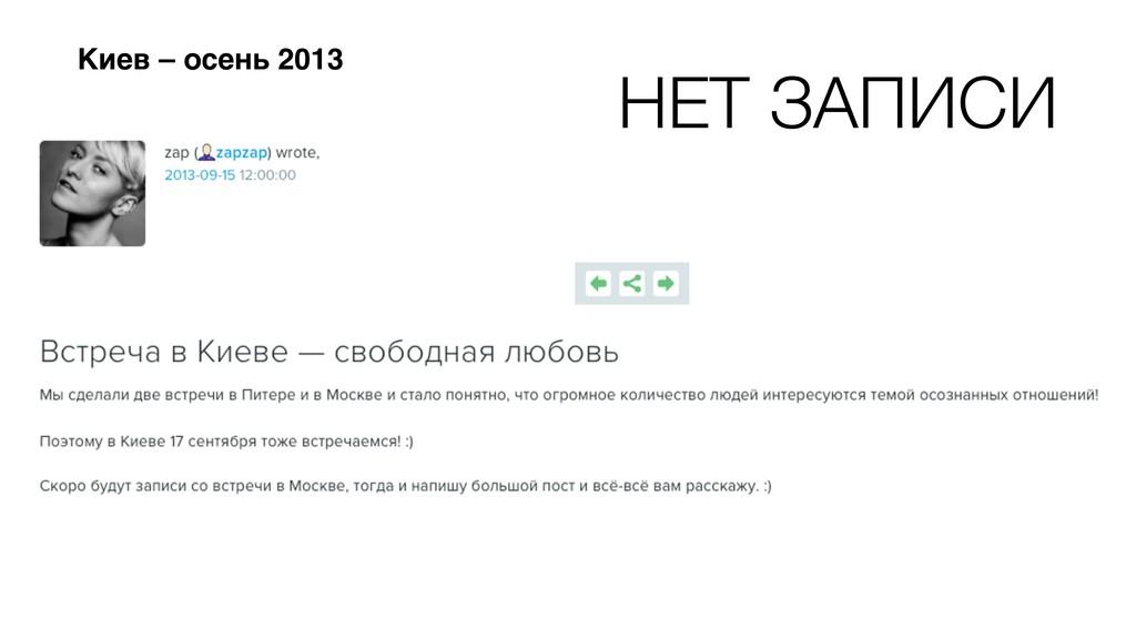 Киев – осень 2013 НЕТ ЗАПИСИ