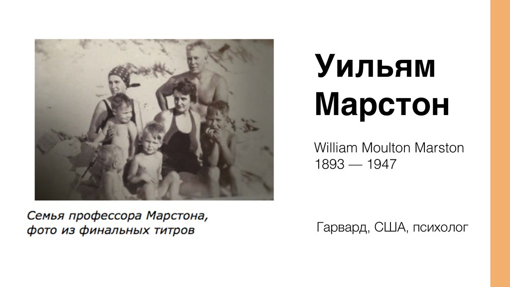 Уильям Марстон William Moulton Marston 1893 — 1...