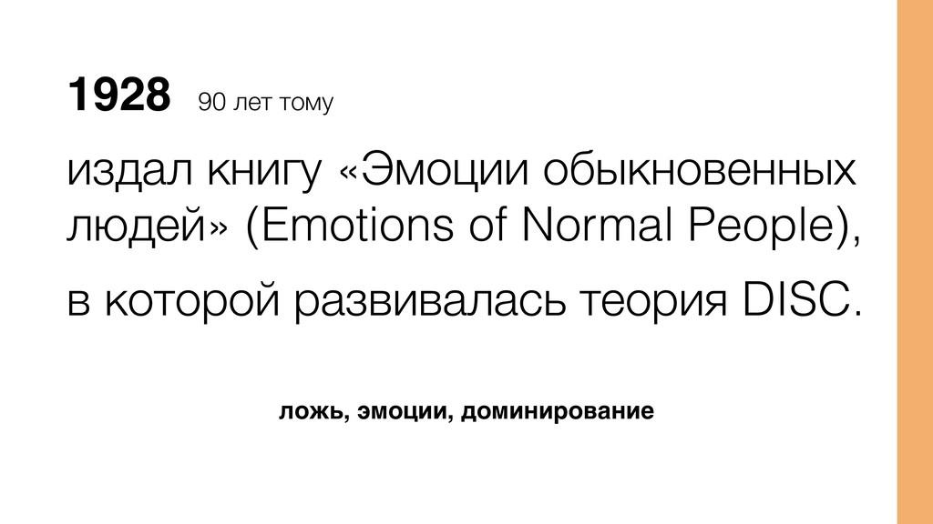 1928 90 лет тому издал книгу «Эмоции обыкновенн...