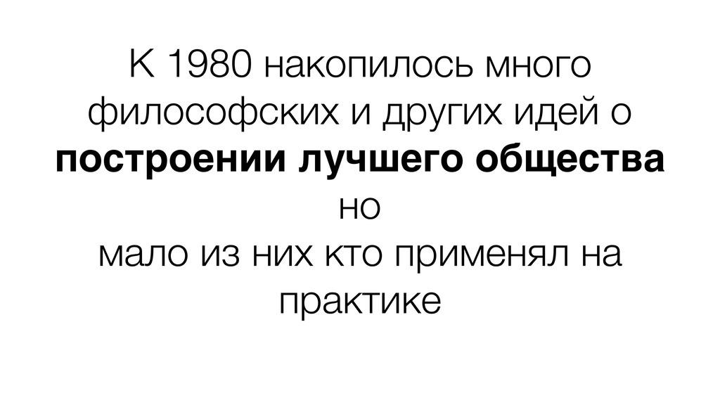 К 1980 накопилось много философских и других ид...