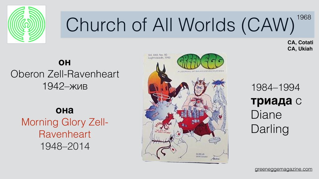 Church of All Worlds (CAW) он