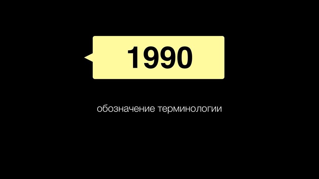 1990 обозначение терминологии