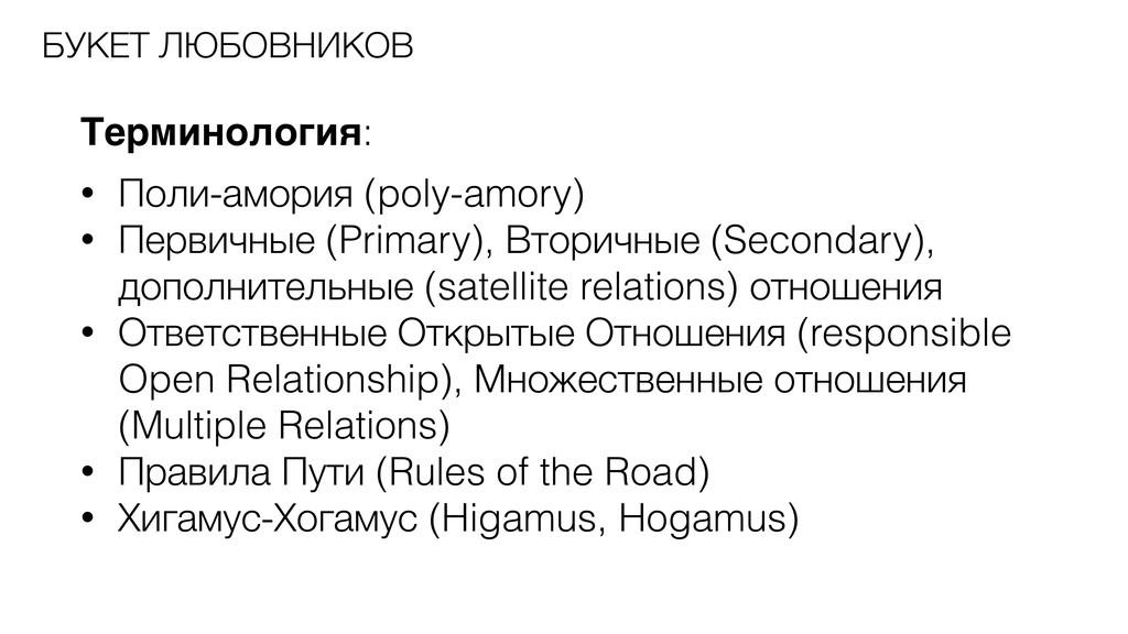Терминология: • Поли-амория (poly-amory) • Перв...