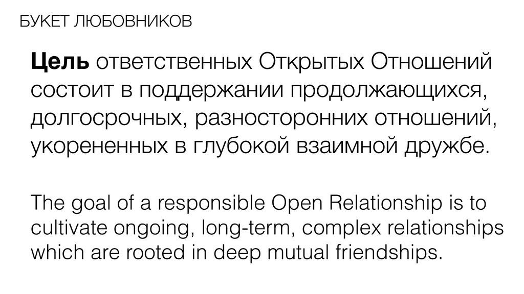 Цель ответственных Открытых Отношений состоит в...