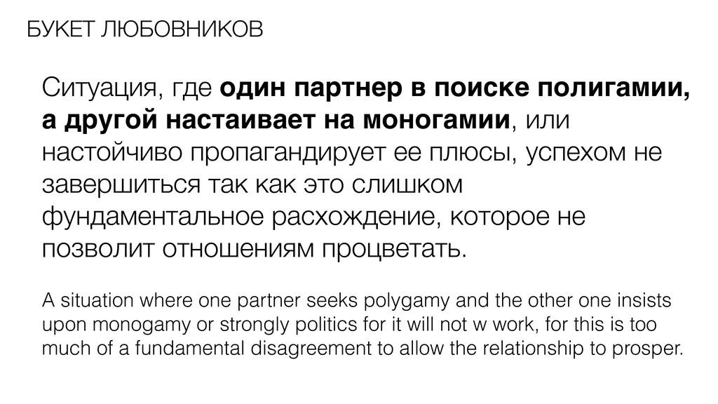 Ситуация, где один партнер в поиске полигамии, ...