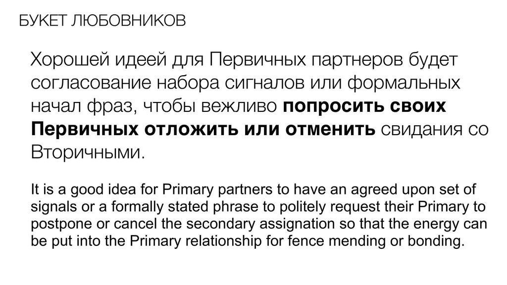Хорошей идеей для Первичных партнеров будет сог...