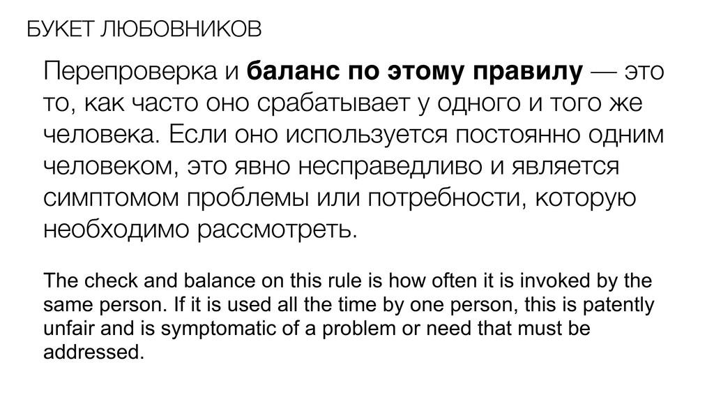 Перепроверка и баланс по этому правилу — это то...