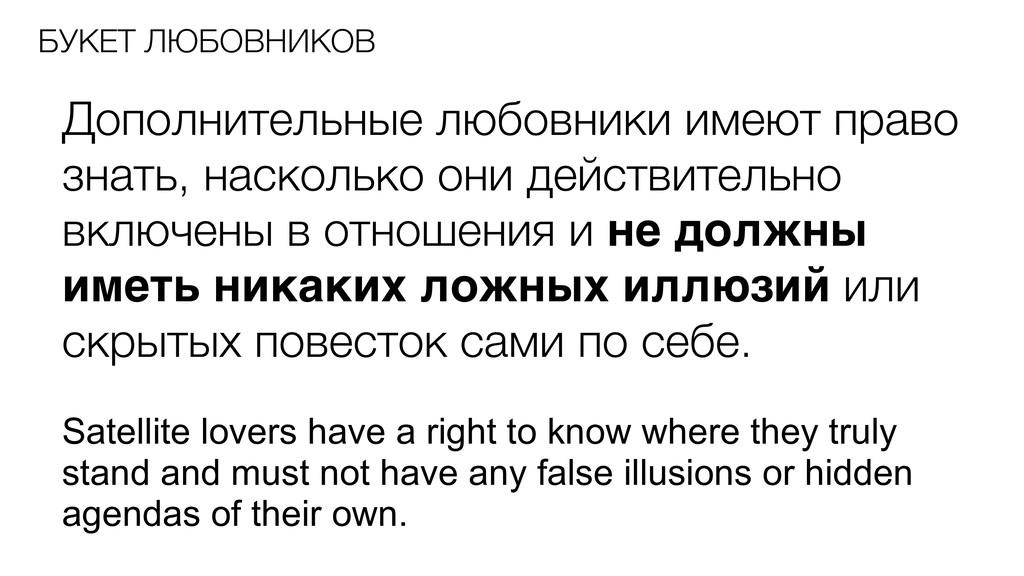 Дополнительные любовники имеют право знать, нас...