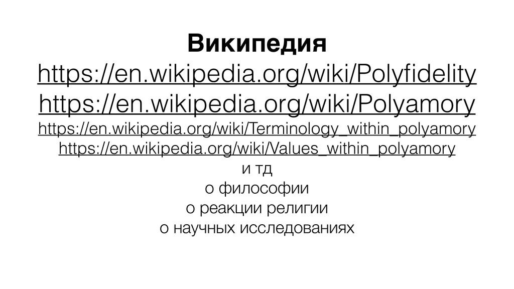 Википедия https://en.wikipedia.org/wiki/Polyfide...