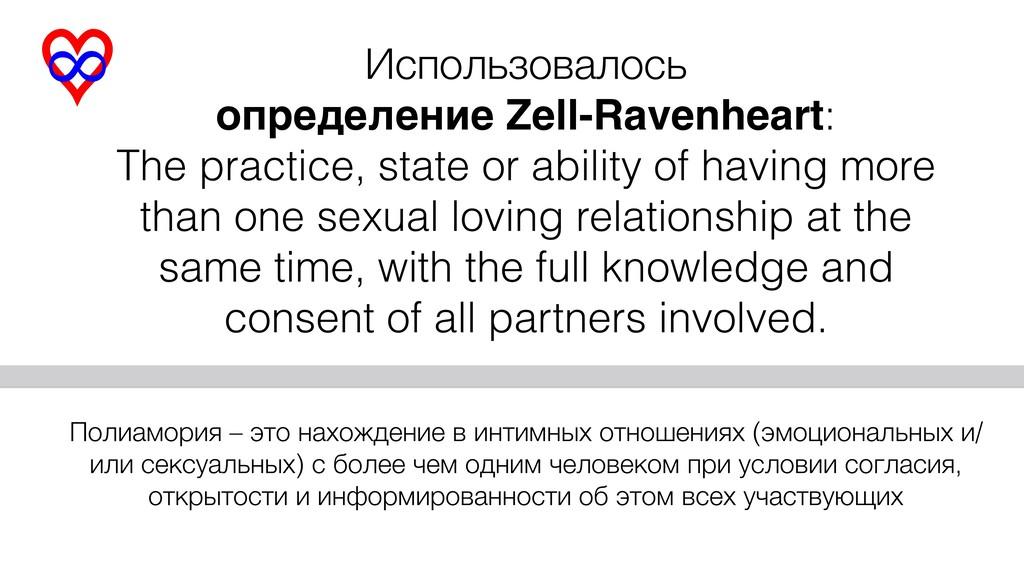 Использовалось  определение Zell-Ravenheart: ...
