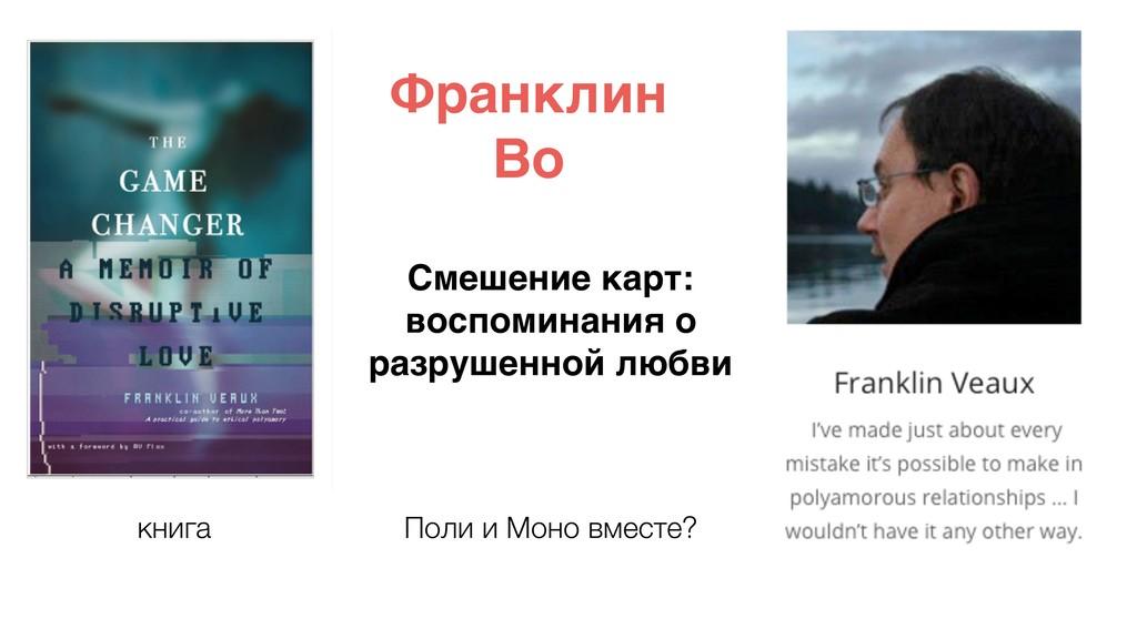 Франклин Во книга Смешение карт: воспоминания ...