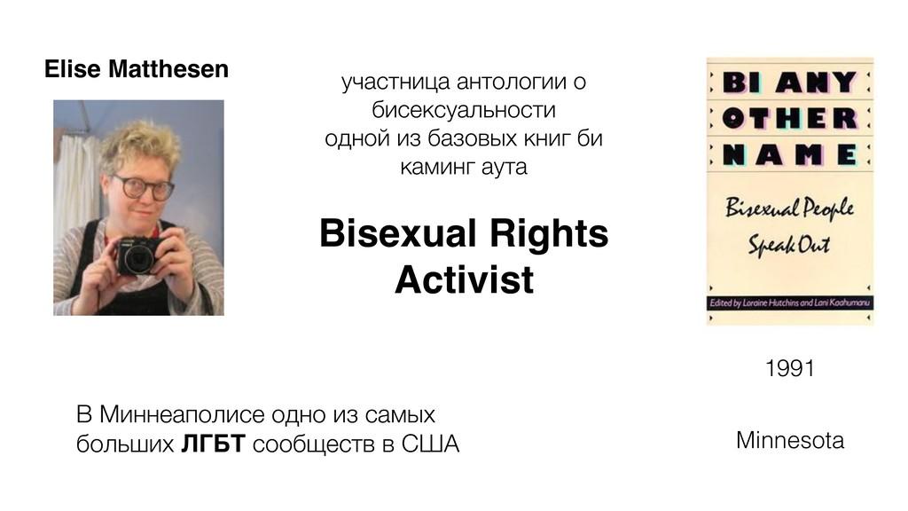 Elise Matthesen участница антологии о бисексуал...