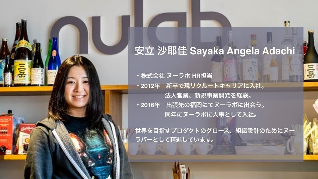 ཱ҆ ࠫՂ Sayaka Angela Adachi ɾגࣜձࣾ ψʔϥϘ HR୲ ɾ20...