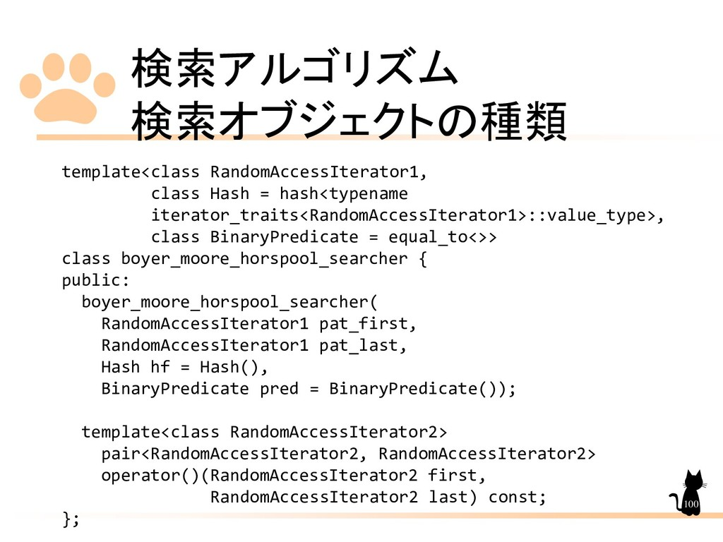 検索アルゴリズム 検索オブジェクトの種類 100 template<class RandomA...