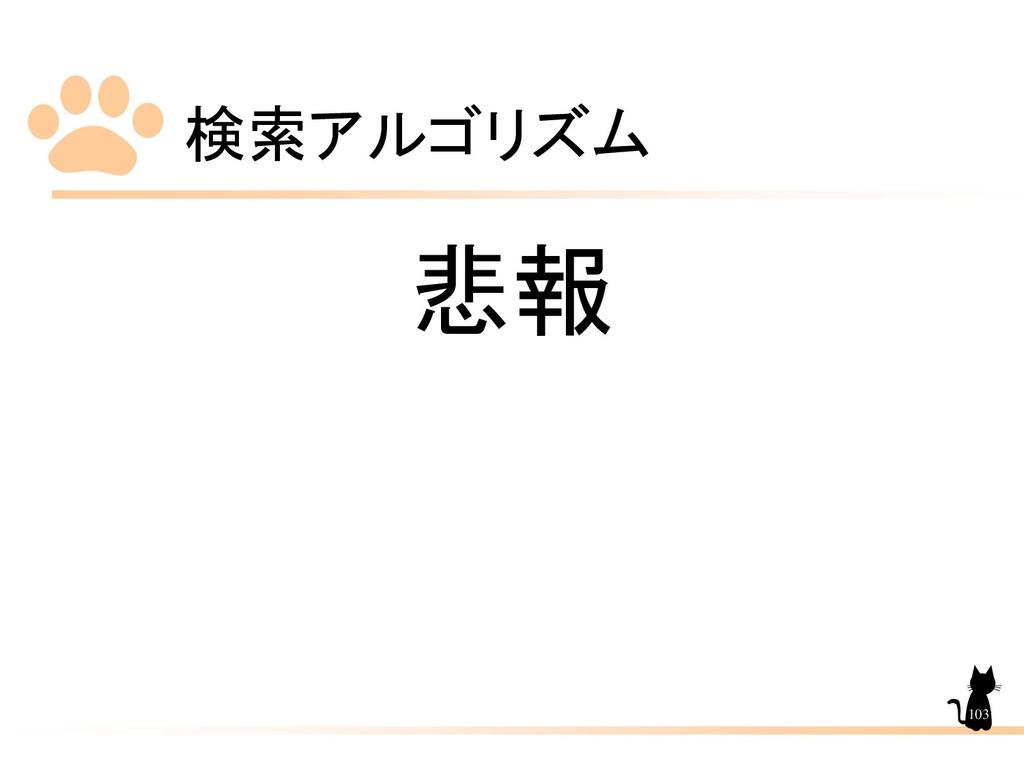 検索アルゴリズム 103 悲報