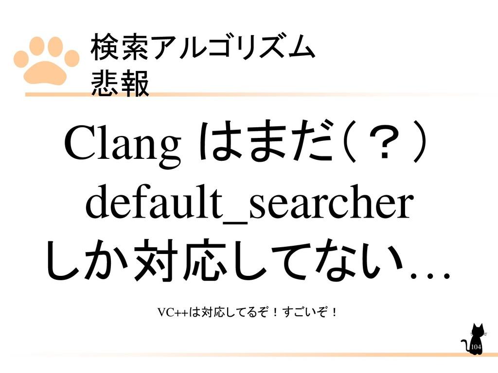 検索アルゴリズム 悲報 104 Clang はまだ(?) default_searcher し...