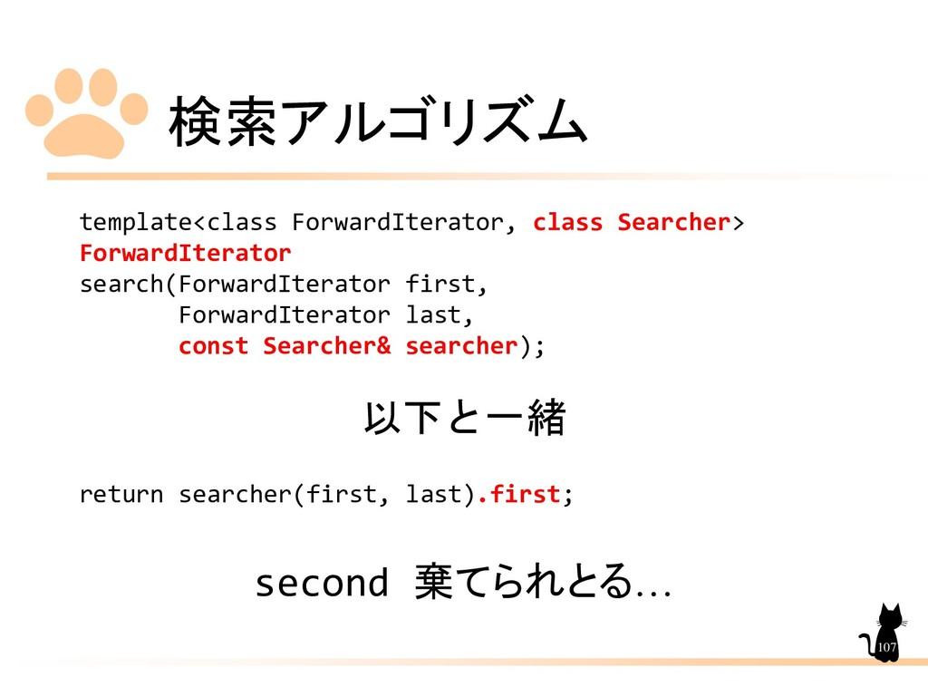 検索アルゴリズム 107 template<class ForwardIterator, cl...