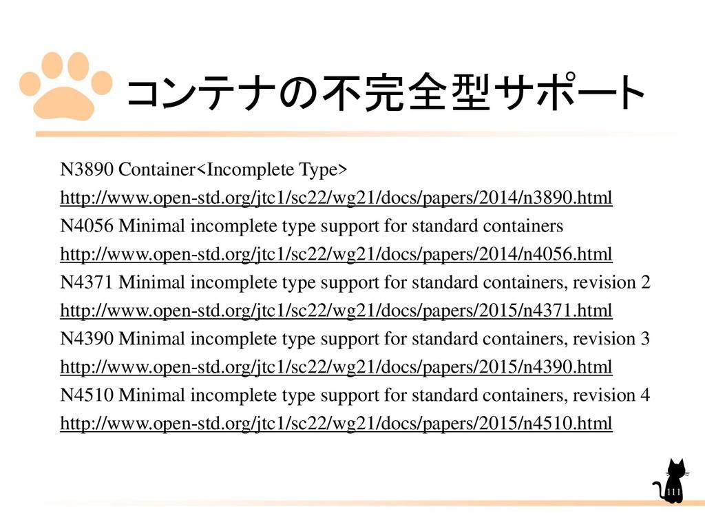 コンテナの不完全型サポート 111 N3890 Container<Incomplete Ty...
