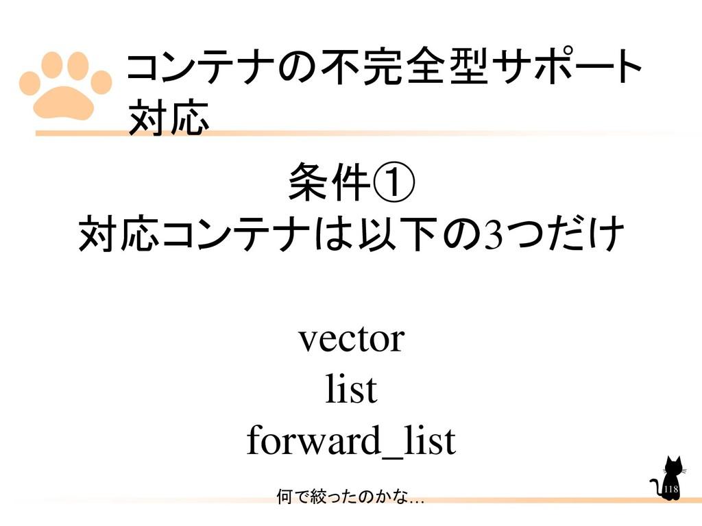 コンテナの不完全型サポート 対応 118 条件① 対応コンテナは以下の3つだけ vector ...