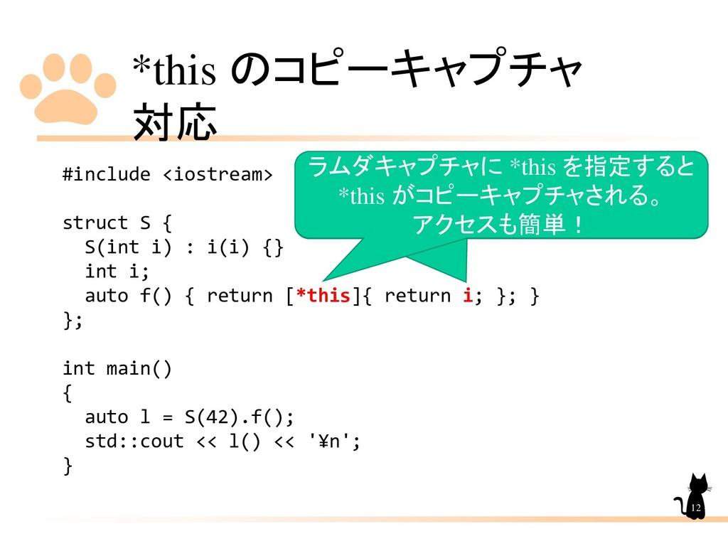 *this のコピーキャプチャ 対応 12 #include <iostream> struc...