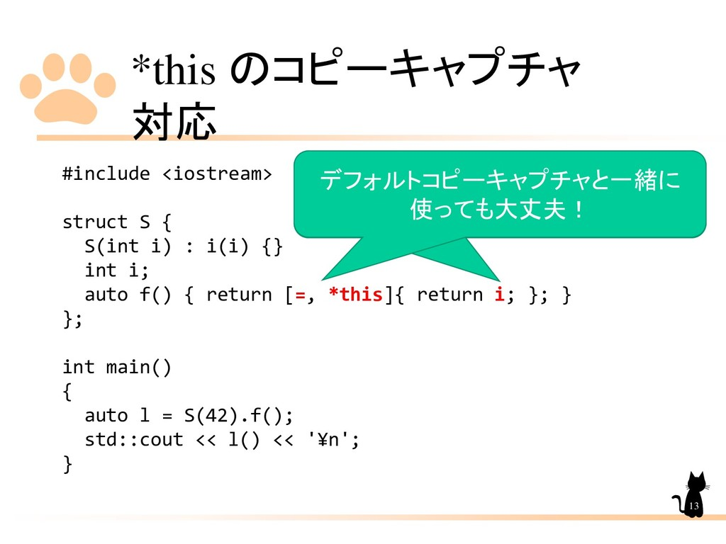 *this のコピーキャプチャ 対応 13 #include <iostream> struc...