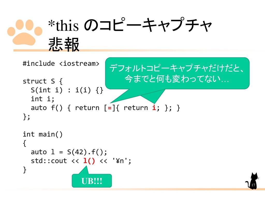 *this のコピーキャプチャ 悲報 17 #include <iostream> struc...