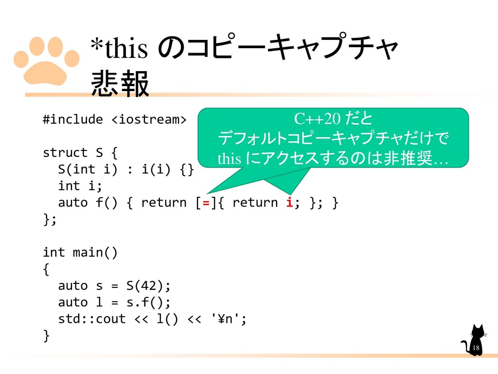 *this のコピーキャプチャ 悲報 18 #include <iostream> struc...