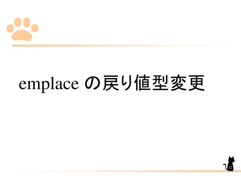 emplace の戻り値型変更 22