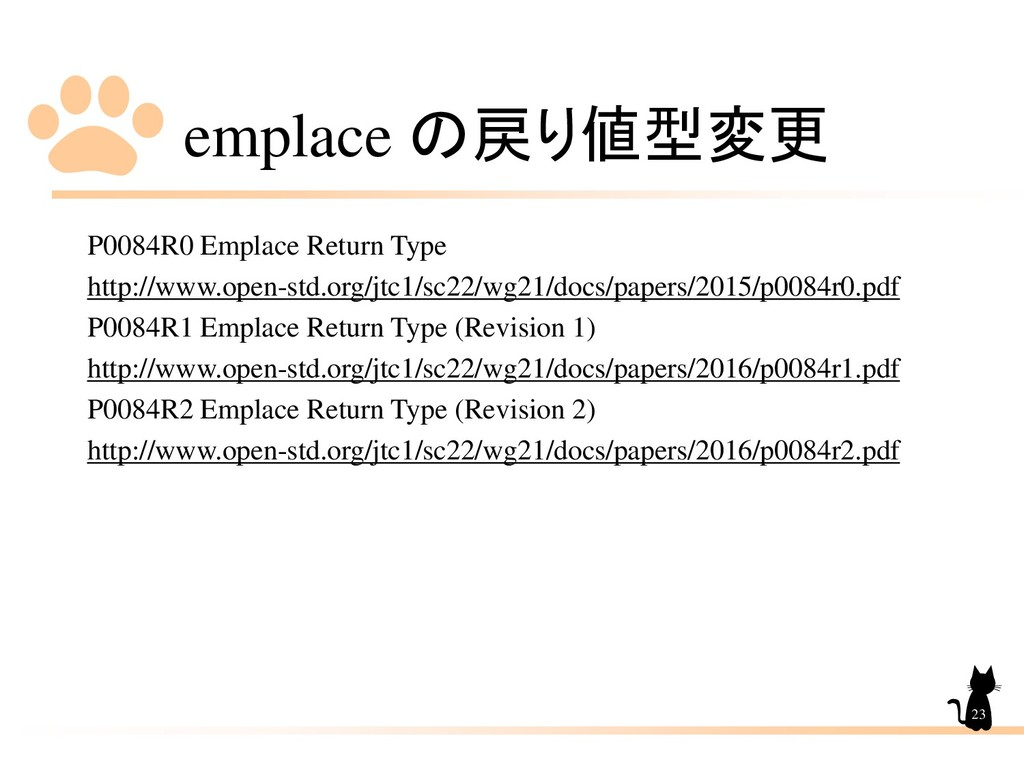 emplace の戻り値型変更 23 P0084R0 Emplace Return Type ...