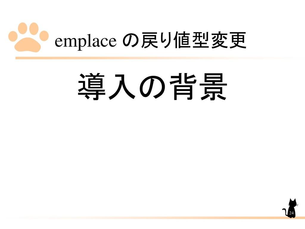emplace の戻り値型変更 24 導入の背景