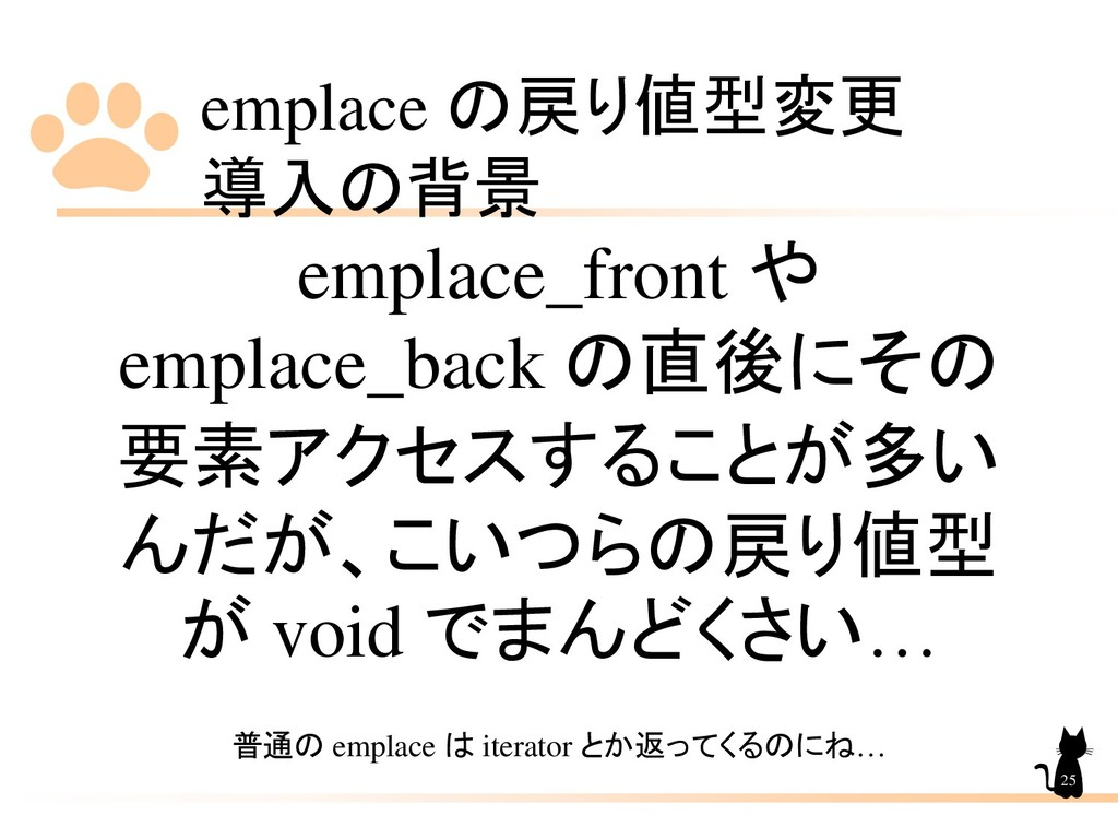 emplace の戻り値型変更 導入の背景 25 emplace_front や emplac...