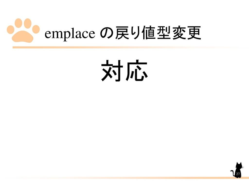 emplace の戻り値型変更 27 対応