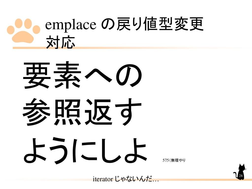 emplace の戻り値型変更 対応 28 要素への 参照返す ようにしよ 575(無理やり ...