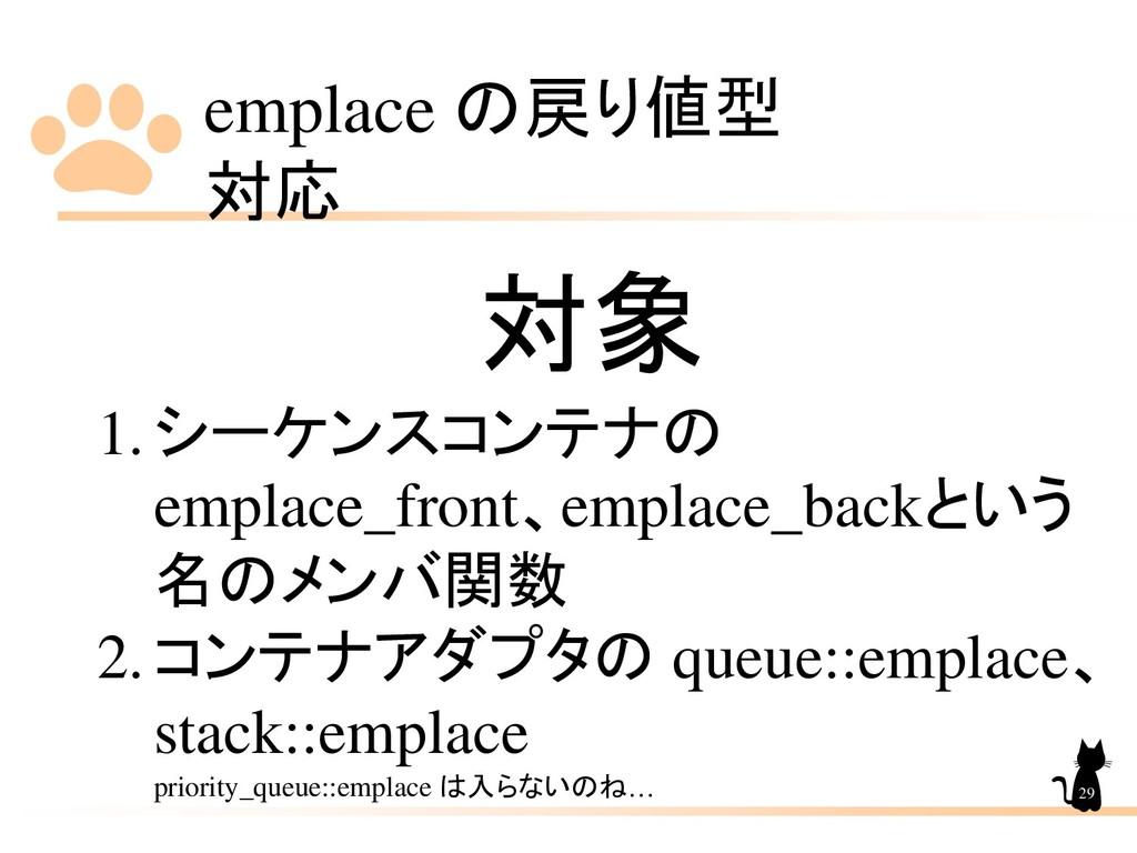 emplace の戻り値型 対応 29 対象 1.シーケンスコンテナの emplace_fro...
