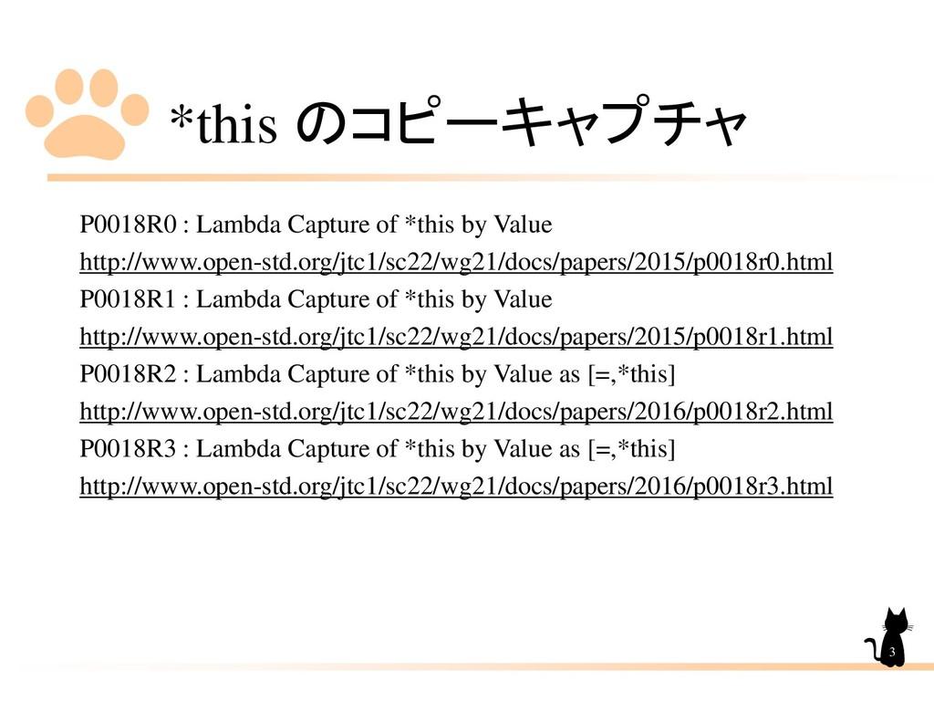 *this のコピーキャプチャ 3 P0018R0 : Lambda Capture of *...