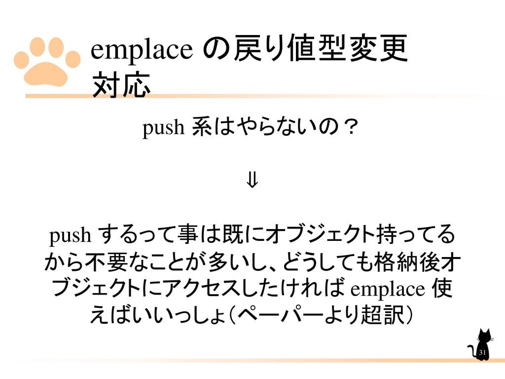emplace の戻り値型変更 対応 31 push 系はやらないの? ⇓ push するって...