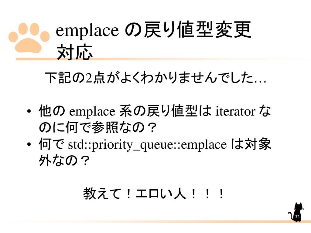 emplace の戻り値型変更 対応 32 下記の2点がよくわかりませんでした… • 他の e...