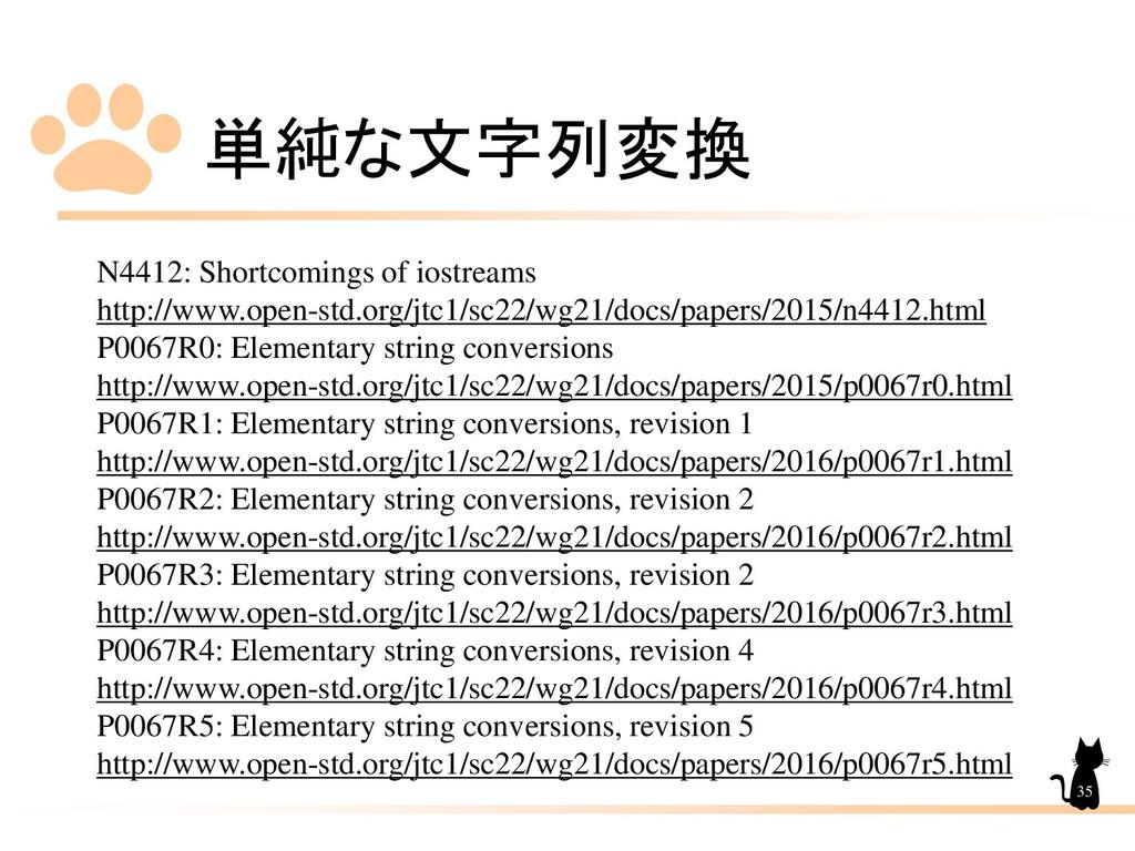 単純な文字列変換 35 N4412: Shortcomings of iostreams ht...