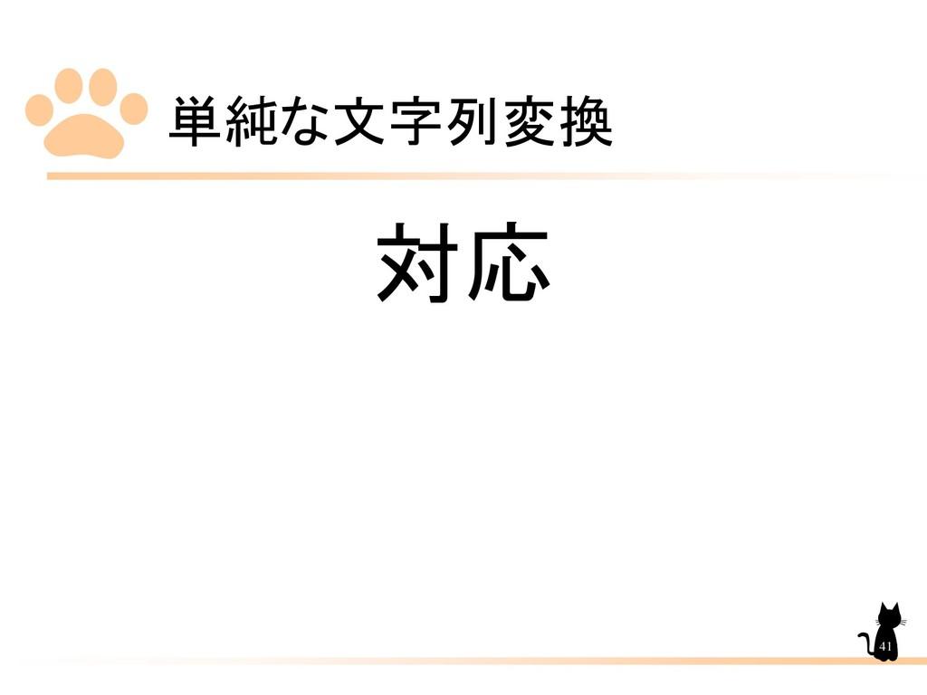 単純な文字列変換 41 対応
