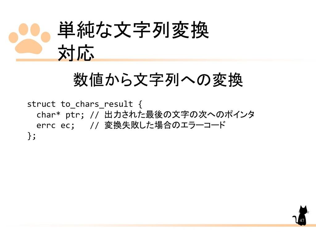 単純な文字列変換 対応 47 数値から文字列への変換 struct to_chars_resu...