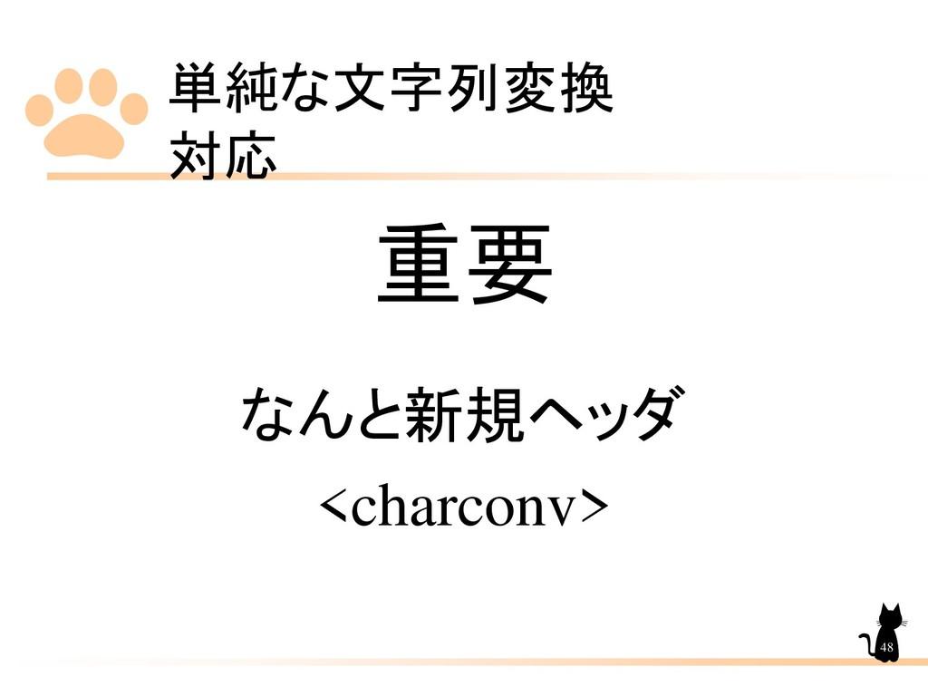 単純な文字列変換 対応 48 重要 なんと新規ヘッダ <charconv>