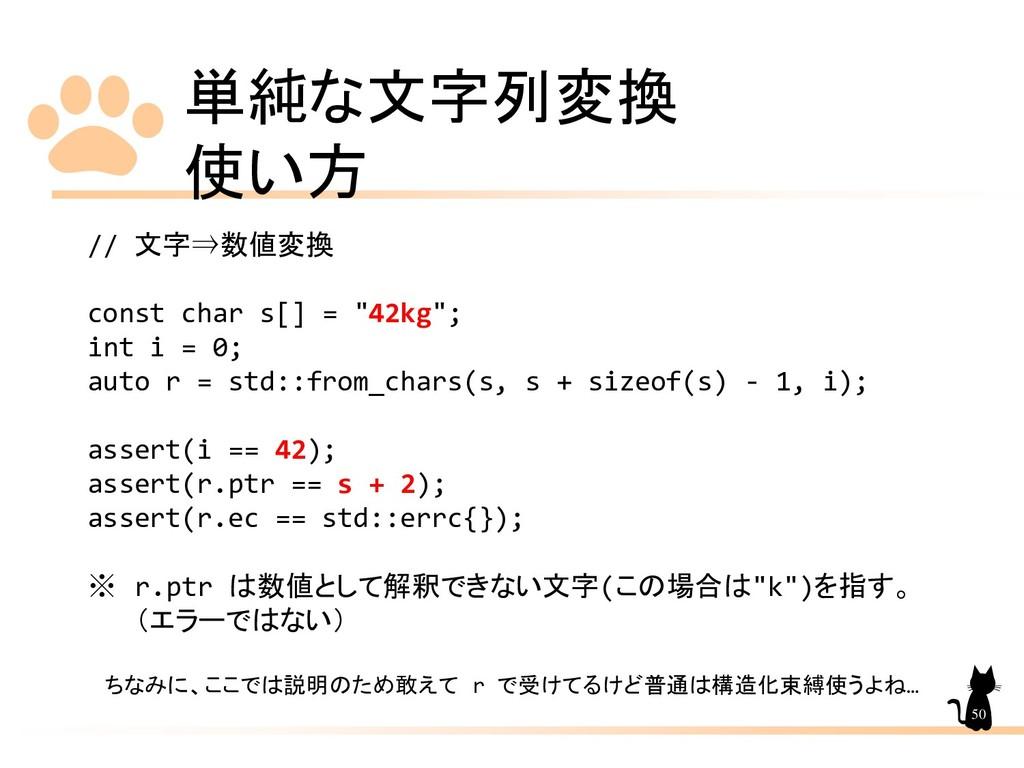 """単純な文字列変換 使い方 50 // 文字⇒数値変換 const char s[] = """"42..."""