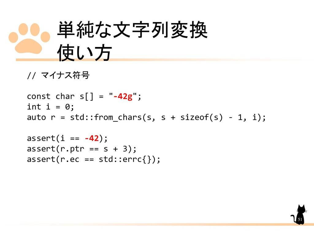 """単純な文字列変換 使い方 51 // マイナス符号 const char s[] = """"-42..."""