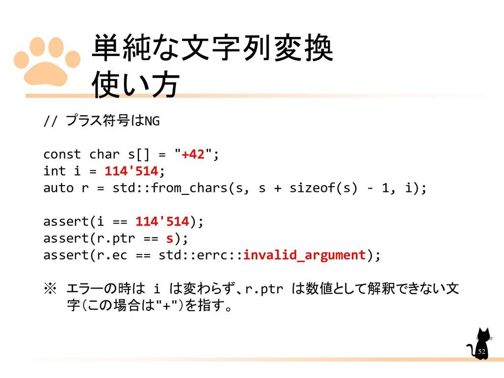 """単純な文字列変換 使い方 52 // プラス符号はNG const char s[] = """"+..."""