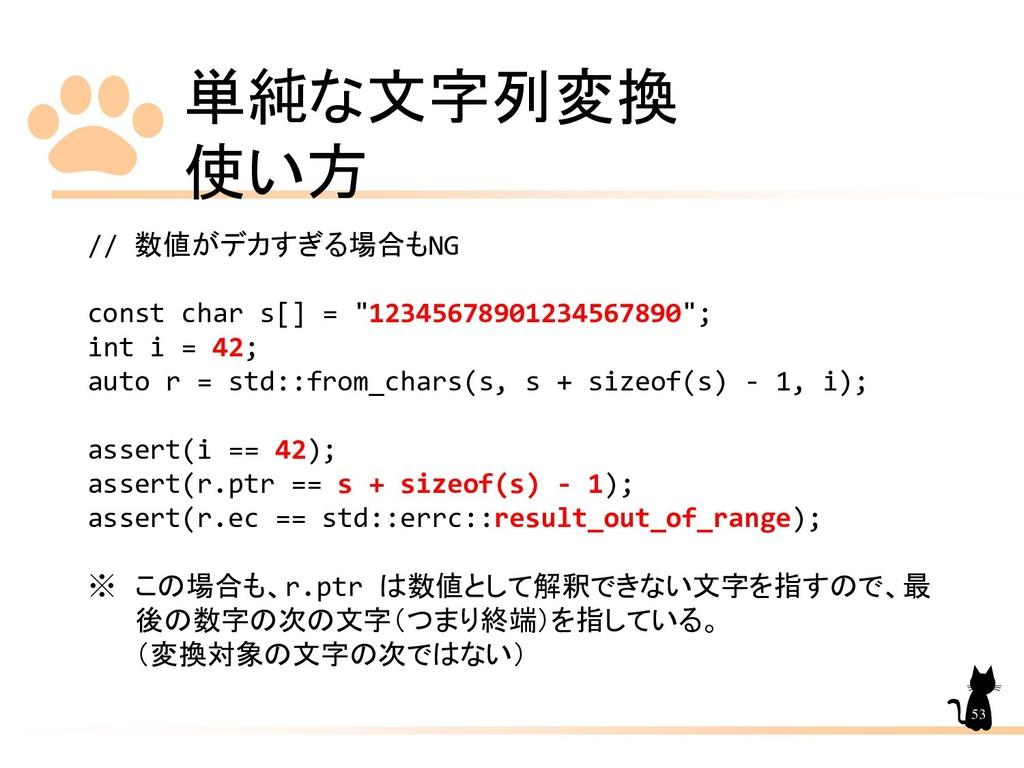 単純な文字列変換 使い方 53 // 数値がデカすぎる場合もNG const char s[]...