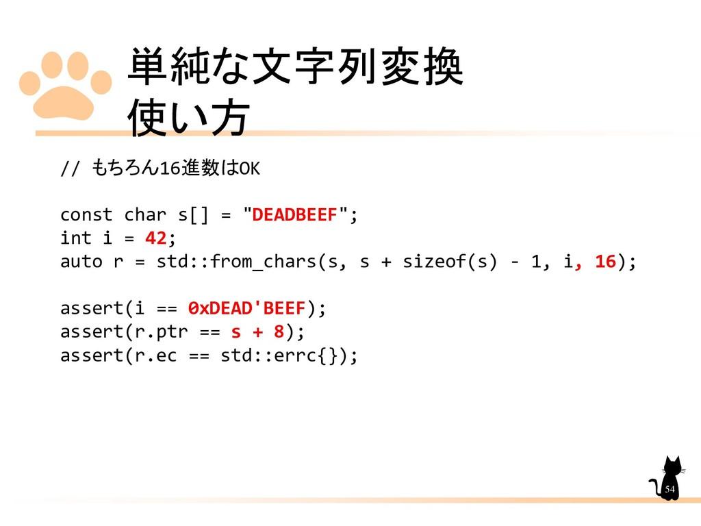 単純な文字列変換 使い方 54 // もちろん16進数はOK const char s[] =...