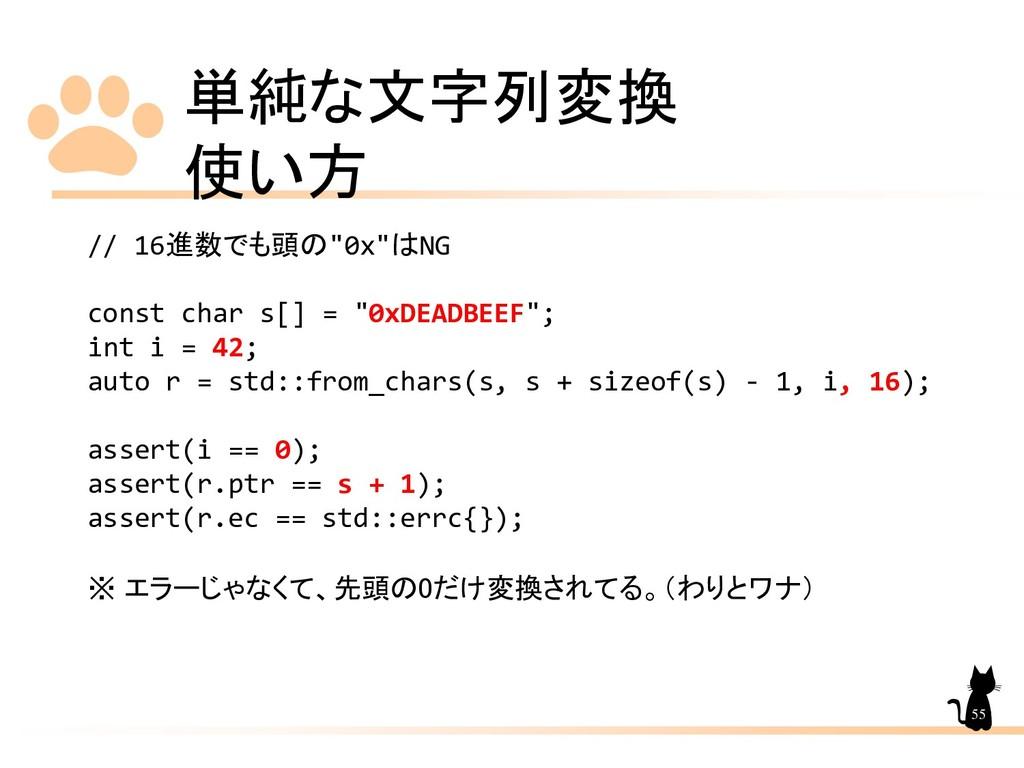"""単純な文字列変換 使い方 55 // 16進数でも頭の""""0x""""はNG const char s..."""