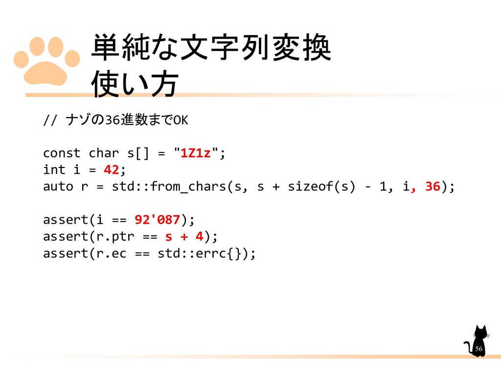 単純な文字列変換 使い方 56 // ナゾの36進数までOK const char s[] =...